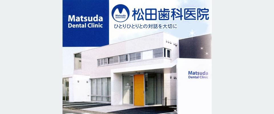 秋田市の歯医者 歯科・小児歯科・矯正歯科 松田歯科