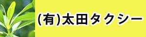 有限会社太田タクシーロゴ