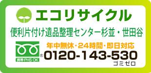 エコリサイクル便利片付け不用品回収・遺品整理センター杉並・世田谷受付センターロゴ