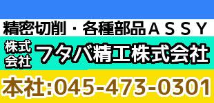 フタバ精工株式会社ロゴ