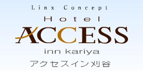 アクセスイン刈谷ロゴ