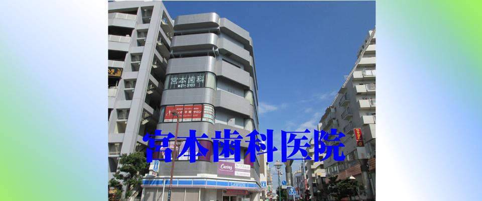 JR平塚駅西口3分の予防歯科・小児歯科・矯正歯科