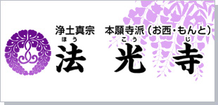 法光寺・浄土真宗本願寺派ロゴ