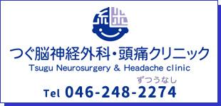 つぐ脳神経外科・頭痛クリニックロゴ