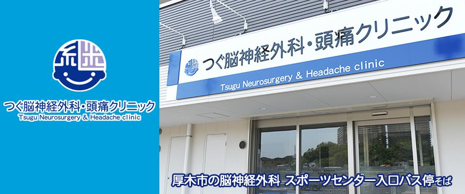 厚木市 脳神経外科つぐ脳神経外科・頭痛クリニック