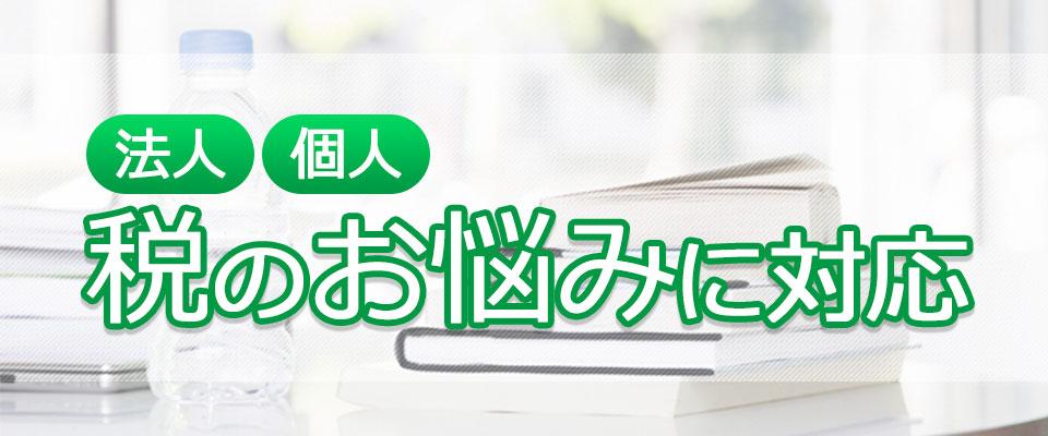 税理士 川崎市 経営 税務 会計 創業支援