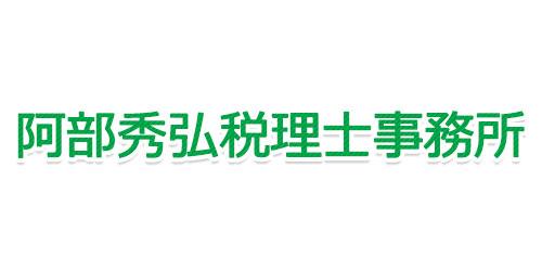 阿部秀弘税理士事務所ロゴ