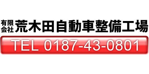 有限会社荒木田自動車整備工場ロゴ