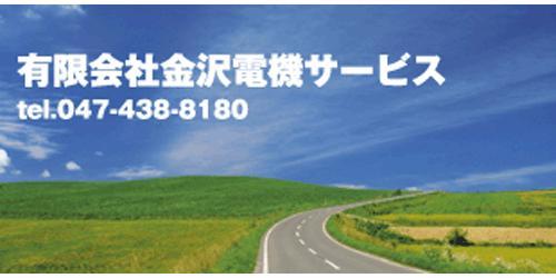 有限会社金沢電機サービスロゴ