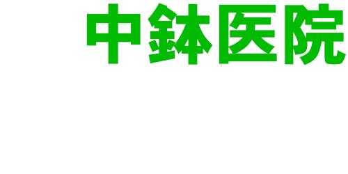 中鉢医院ロゴ