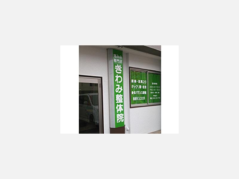 豊橋市の痛みの専門店 きわみ整体院です。