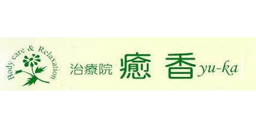癒香治療院ロゴ