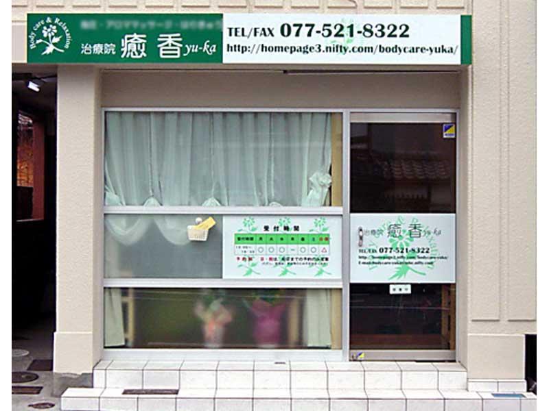 膳所本町駅より徒歩3分の治療院癒香(ユカ)です