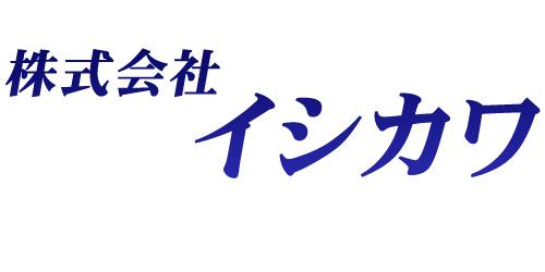 株式会社イシカワロゴ