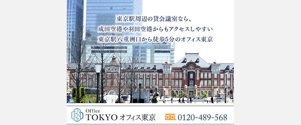 東京駅八重洲口から徒歩5分の貸し会議室