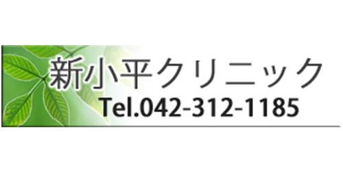 新小平クリニックロゴ