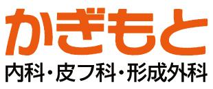 かぎもと内科皮フ科形成外科ロゴ