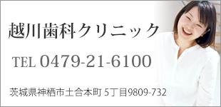 越川歯科クリニックロゴ