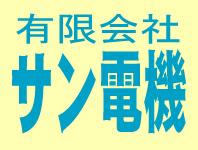 有限会社サン電機ロゴ