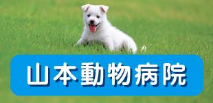 山本動物病院ロゴ