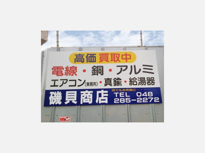 川口市 鳩ヶ谷スクラップ回収の磯貝商店の目印看板