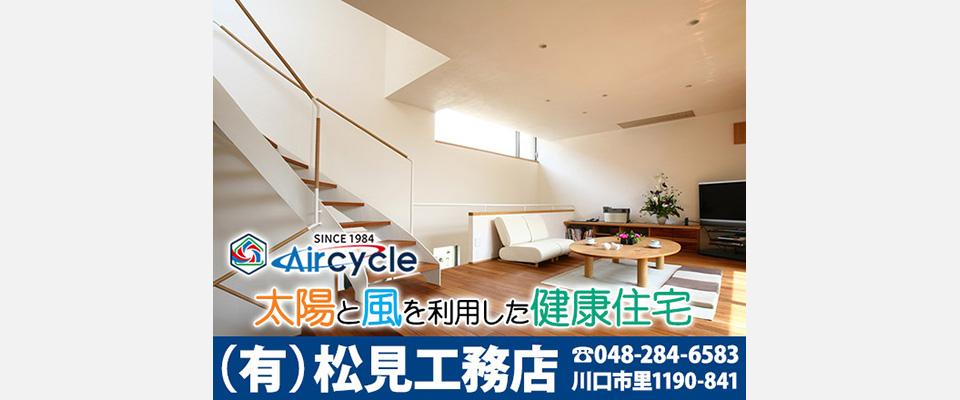 川口市【松見工務店】太陽と風を利用した健康住宅