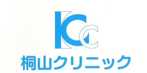 桐山クリニックロゴ