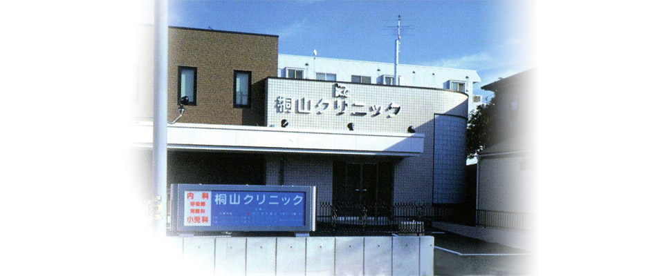戸田市 戸田公園駅 内科 桐山クリニック
