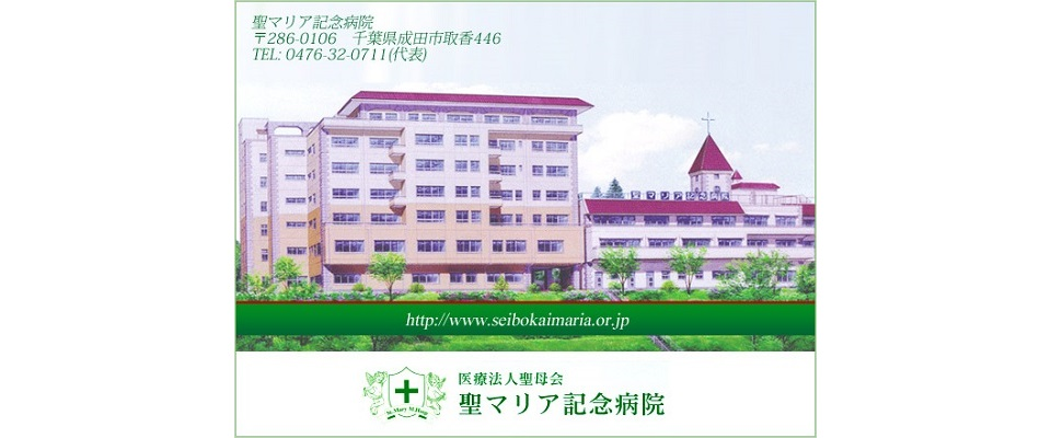 成田市 成田駅近く 精神科 聖マリア記念病院