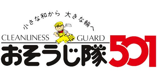 おそうじ隊501千里中央店ロゴ