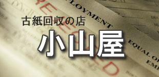 株式会社小山屋ロゴ