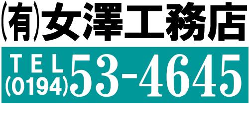有限会社女澤工務店ロゴ