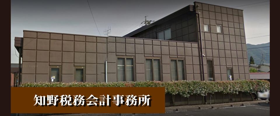 経営コンサルタント・相続対策は知野税務会計事務所