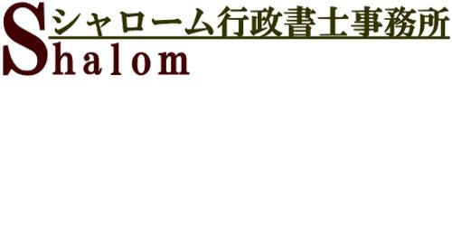 シャローム行政書士事務所ロゴ
