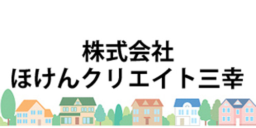 株式会社ほけんクリエイト三幸ロゴ