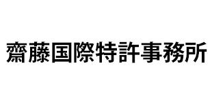 齋藤国際特許事務所ロゴ