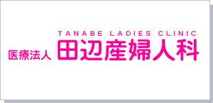 田辺産婦人科ロゴ