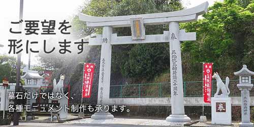 森永石材店ロゴ