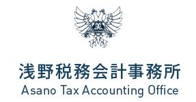 浅野税務会計事務所ロゴ