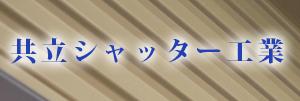 共立シャッター工業株式会社ロゴ