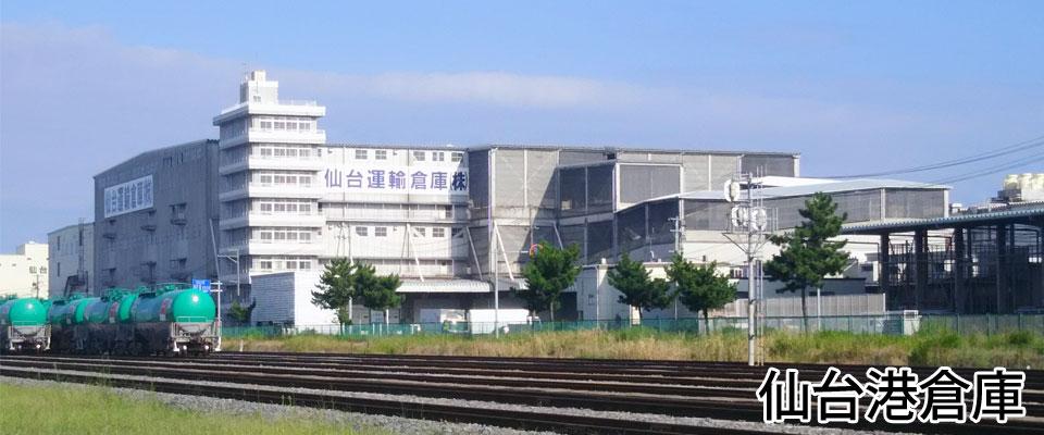 運送・貸倉庫・トランクルーム・引越