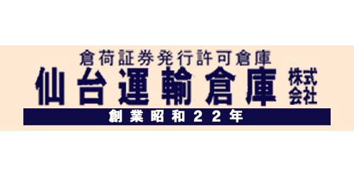仙台運輸倉庫株式会社/本社ロゴ