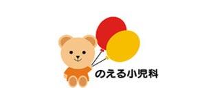 のえる小児科(医療法人社団)ロゴ