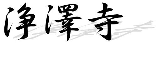 浄澤寺ロゴ