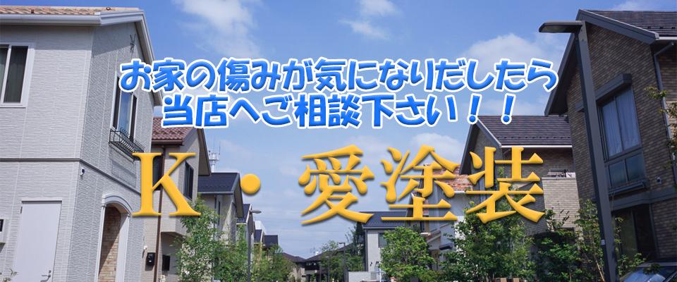 石巻市 外壁、壁、屋根、塗装・防水工事のK・愛塗装