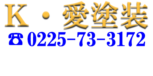 K・愛塗装ロゴ