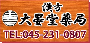 大晏堂薬局ロゴ