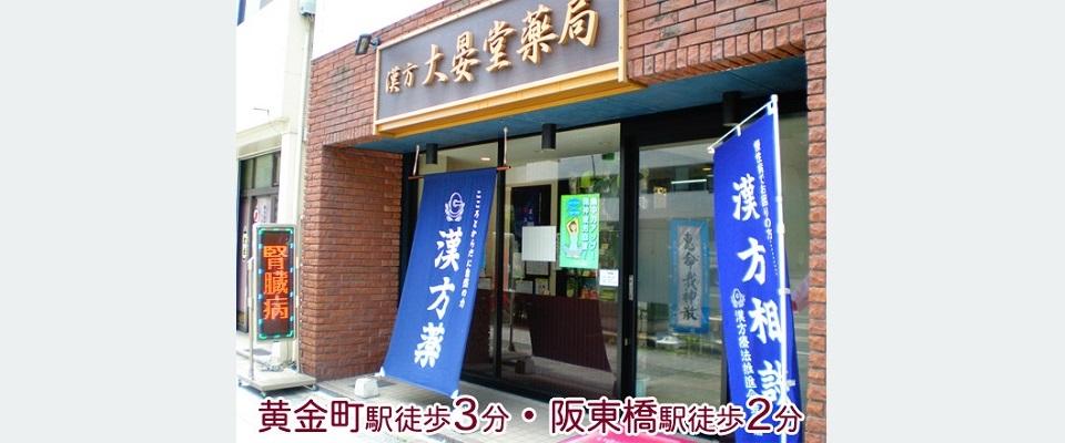 横浜市中区 黄金町駅 漢方 大晏堂薬局