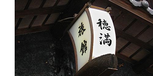 穂満旅館ロゴ
