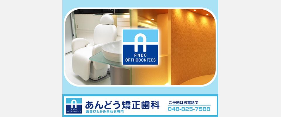 埼玉県さいたま市浦和区の歯医者【あんどう矯正歯科】